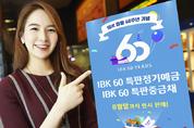 기업은행, 창립 60주년 기념 'IBK 60 특판정기예금‧중금채' 출시
