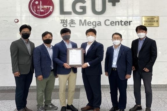 LG유플러스, IDC 안전보건경영시스템 정착해 ESG 활동 강화