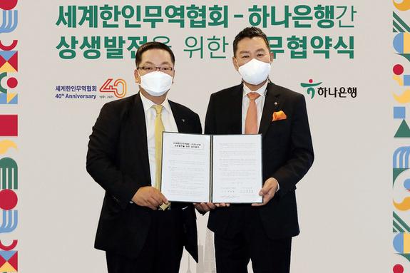 하나은행, 세계한인무역협회(World-OKTA)와 '글로벌 상생발전 업무협약' 체결