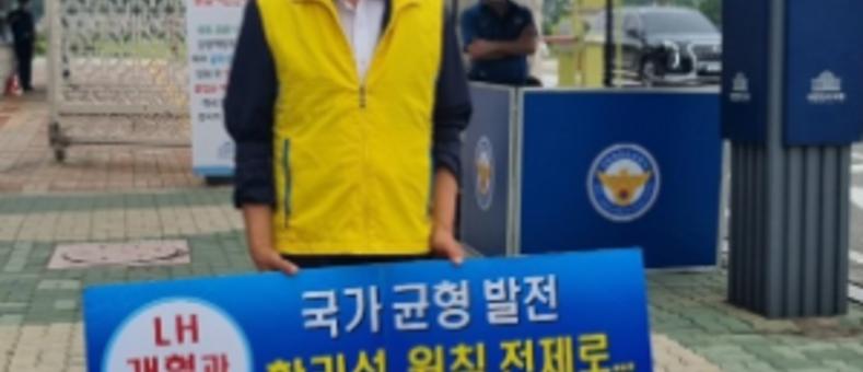 """진주시 경제인단체 """"LH해체 개혁안 절대 반대""""국회 앞 릴레이 1인 시위"""